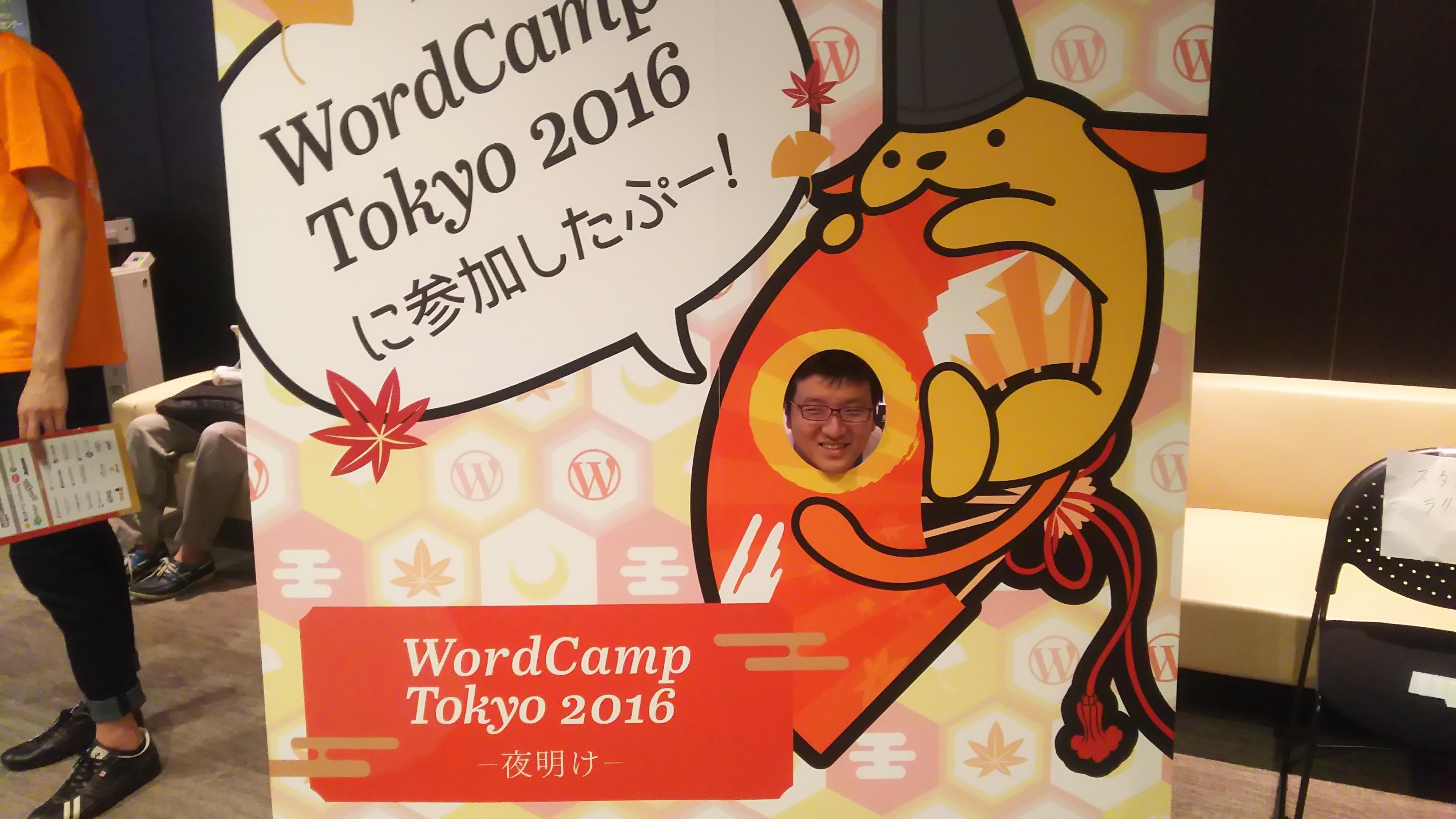 ブログを書くまでがWordCamp