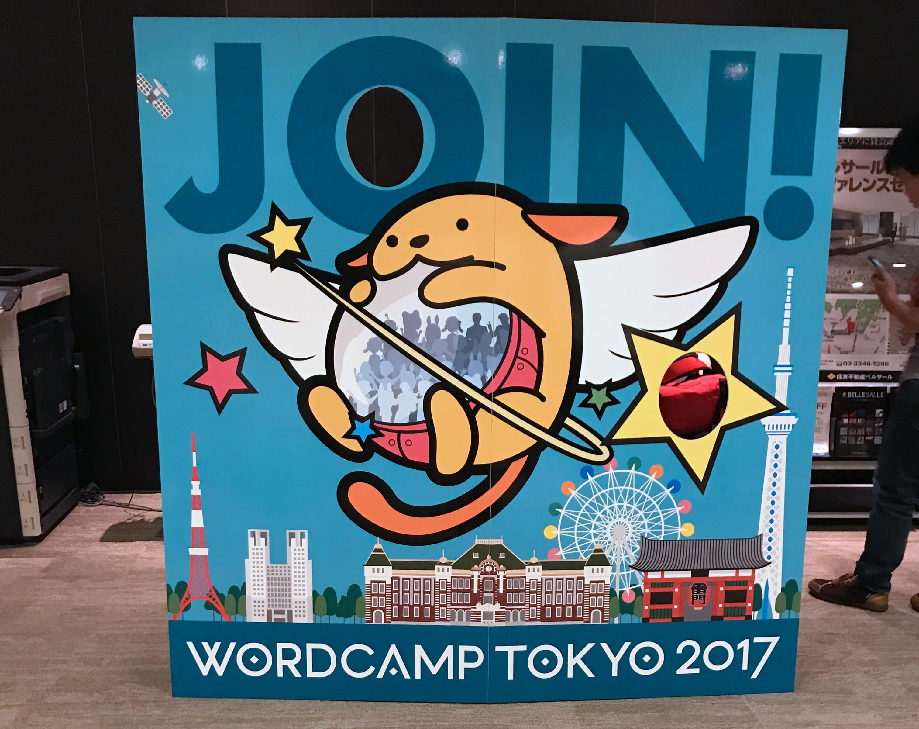 WordCamp Tokyo 2017に参加してきました!〜1日目(セッションデイ)〜