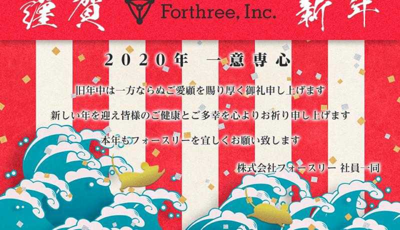 謹賀新年 2020年 一意専心:株式会社フォースリー